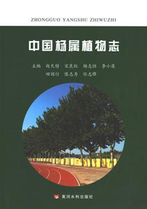 中国楊属植物誌