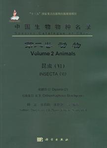 中国生物物種名録  第2巻動物·昆虫(6)双翅目(2)虻類