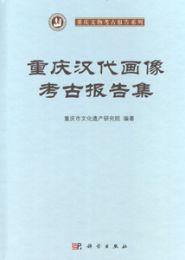 重慶漢代画像考古報告集