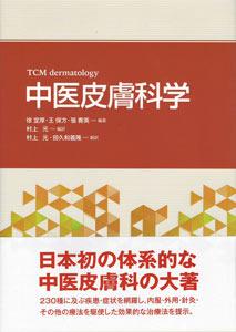 【和書】中医皮膚科学