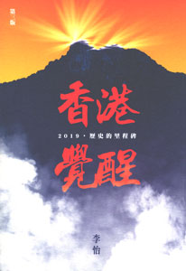 香港覚醒2019歴史的里程碑