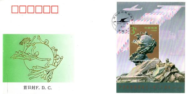 【切手】1994-16J 初日カバ-万国郵便連合会120周年(小型シ-ト)(図柄絵入り)