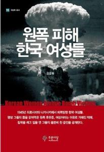 原爆被害韓国女性たち(韓国本)