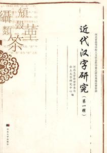 近代漢字研究  第1輯