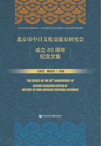 北京市中日文化交流史研究会成立40周年記念文集