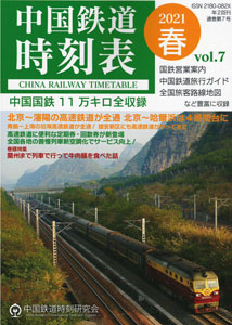 【和書】中国鉄道時刻表 2021春 vol.7