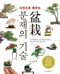 写真でわかる盆栽づくり-盆栽のすべてがわかる盆栽教科書(韓国本)