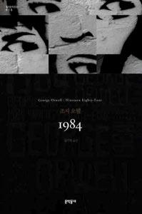 1984(韓国本)