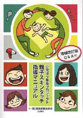 【和書】親子スキンタッチ指導マニュアル-小児はり普及プロジェクト(増補改訂版Q&A付)