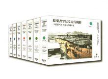 絵葉書で見る近代朝鮮 全7巻(韓日対照)(韓国本)