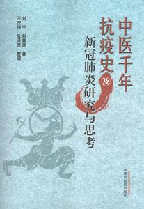 中医千年抗疫史及新冠肺炎研究与思想