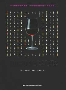 葡萄酒事典(ワインの大事典)