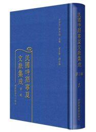 民国時期寧夏文献集成  第2輯全26冊
