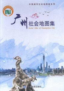 広州社会地図集