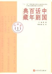 中国話劇百年典蔵·作品  第1巻(早期新劇)