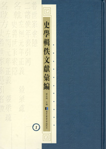 史学輯佚文献彙編  全69冊