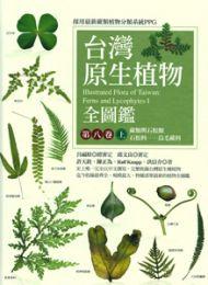 台湾原生植物全図鑑  第8巻(上)蕨類与石松類石松科-鳥毛蕨科