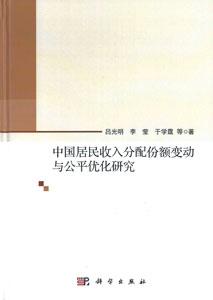 中国居民收入分配份額変動与公平優化研究