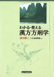 【和書】わかる使える漢方方剤学-経方篇1