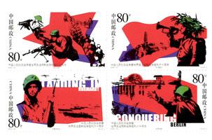 【切手】2005-16J 抗日戦争と反ファシスト戦勝60周年(田型)