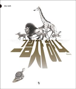 ◆かげひとつ(韓国本)