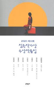 第11回若い作家賞受賞作品集(2020)(韓国本)