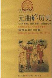 ◆元曲的歴史