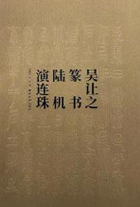 呉譲之篆書陸機演連珠