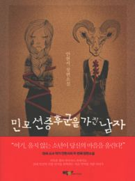 ◆ミンモーション症候群をもつ男(韓国本)