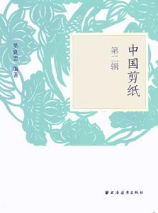 中国剪紙  第2輯