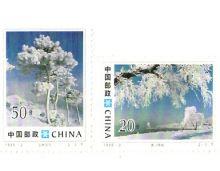 【切手】1995-2T 吉林の霧氷(2種)