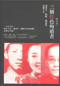 三個紅色殉道者:潘漢年,揚帆,関露的悲劇人生