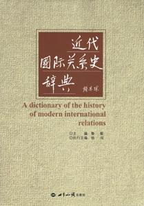 近代国際関係史辞典