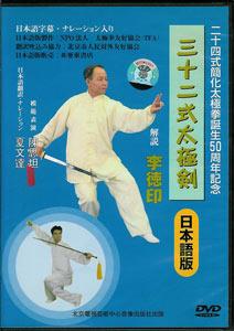 三十二式太極剣DVD(日本語版)