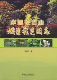 中国長白山蛾類彩色図誌