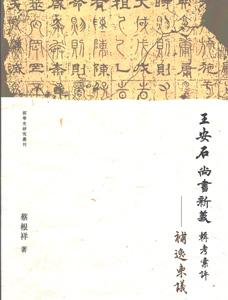王安石尚書新義輯考彙評-補逸柬議
