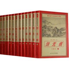 臥龍生真品全集(修訂版)  全55種94冊