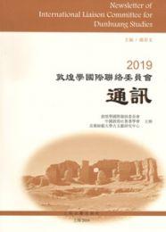 敦煌学国際聯絡委員会通訊(2019)