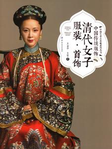 中国伝統服飾-清代女子服装·首飾