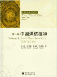 中国化石植物誌  第1巻  中国煤核植物