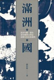 ◆満洲国:従高句麗,遼金,清帝国到20世紀,一部歴史和民族発明