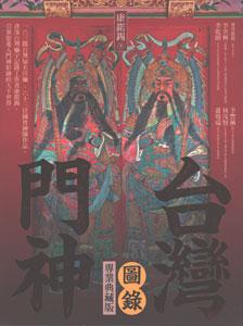 台湾門神図録(専業典蔵版)(第3版)