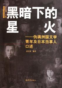 ◆黒暗下的星火:偽満洲国文学青年及日本当事人口述