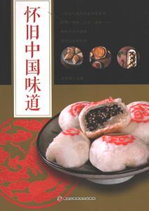 懐旧中国味道