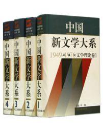 中国新文学大系  第4輯(1949-1976)全20冊