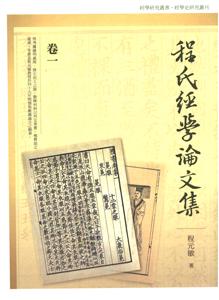 程氏経学論文集  全3巻