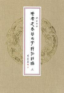 睡虎地秦簡文字辞例新編  上下冊