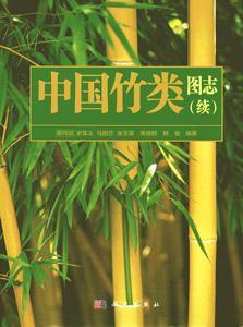 中国竹類図誌続