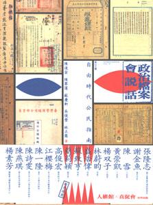 政治档案会説話:自由時代公民指南