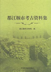 都江堰市考古資料集